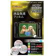 ケンコー マスターG液晶保護フィルム(ニコンCPS6900用) KLPMNCPS6900