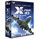 【送料無料】 ズー 〔Win版〕 フライトシミュレータ X プレイン 10 (価格改定版)
