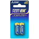 【あす楽対象】 三菱 【単5形】 2本 アルカリ乾電池 「アルカリEX」 ブリスターパック LR1EXD/2BP[LR1EXD2BP]