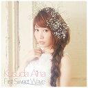 バップ 楠田亜衣奈/First Sweet Wave 通常盤 【CD】【発売日以降のお届けとなります】