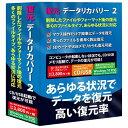 フロントライン 〔Win版〕 復元・データリカバリー 2 Windows 10対応版[FL7751]