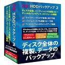 フロントライン 〔Win版〕 万全・HDDバックアップ 2 Windows 10対応版[FL7741]