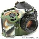 ディスカバード イージーカバー Nikon D800 用(カモフラージュ)[D800CM]