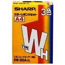 シャープ ワープロ用インクリボン3色マルチカラー RW303ACL