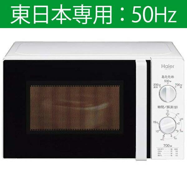 【送料無料】 ハイアール 【東日本専用: 50Hz】 電子レンジ 「Haier Joy Series」(17L) JM-17F-50-W ホワイト[JM17F50]