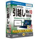 AOSテクノロジーズ(アルファ・オメガソ 〔Win版〕 ファイナルパソコン引越し Windows10特別版 -LANクロスケーブル付き-