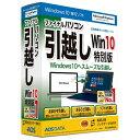 【送料無料】 AOSテクノロジーズ(アルファ・オメガソ 〔Win版〕 ファイナルパソコン引越し Windows10特別版 −専用USBリンクケーブル付き−