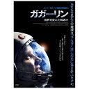TCエンタテインメント TC Entertainment ガガーリン 世界を変えた108分 【DVD】