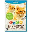 任天堂 じっくり 絵心教室【Wii Uゲームソフト】