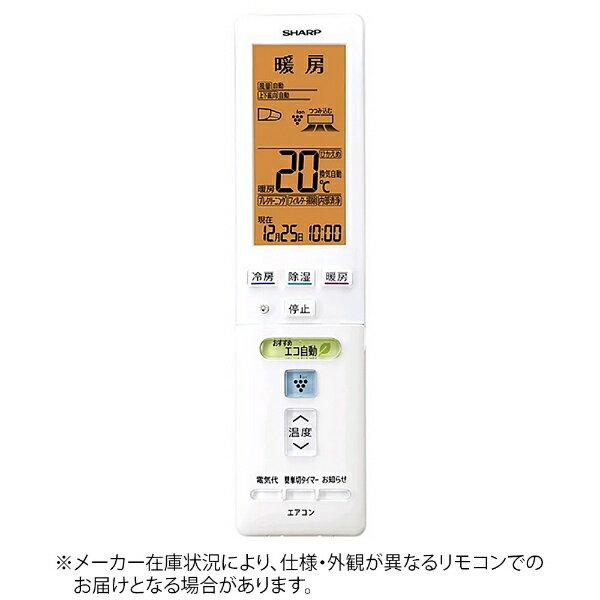 【送料無料】 シャープ SHARP 純正エアコン用リモコン 【部品番号:2056380809】