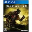 【あす楽対象】【送料無料】 フロムソフトウェア DARK SOULS III【PS4ゲームソフト】