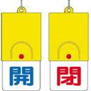 樂天商城 - ユニット 回転式両面表示板 開:青文字 閉:赤文字 101×48 85731