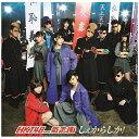 ユニバーサルミュージック HKT48 feat.氣志團/しぇからしか! TYPE-C 【CD】【発売日以降のお届けとなります】