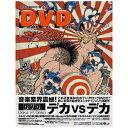 【送料無料】 バップ マキシマム ザ ホルモン/Deka Vs Deka〜デカ対デカ〜 【DVD】