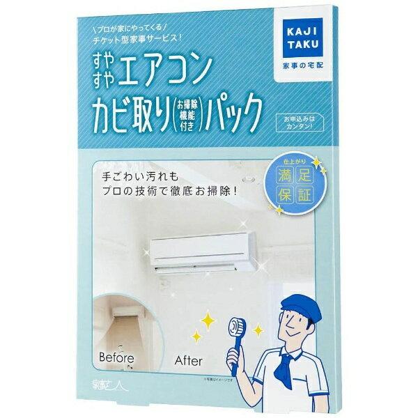 カジタク KAJITAKU 【エントリーでポイン...の商品画像