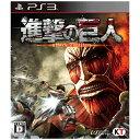 【送料無料】 コーエーテクモゲームス 進撃の巨人 通常版【PS3ゲームソフト】