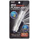 ヤザワ ミニLEDアルミフラッシュライト(白色LED×1灯・8lm) Y06A09SV