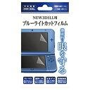 アンサー new3DS LL用ブルーライトカットフィルム【New3DS LL】【ビックカメラグループオリジナル】201701P