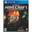 【あす楽対象】 ソニーインタラクティブエンタテインメント Minecraft: PlayStation 4 Edition【PS4ゲームソフト】