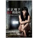 アルバトロス 東京地下女子刑務所 CHAPTER1・エリア88 【DVD】