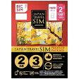 IIJ Regular SIM 「BIC SIM JAPAN TRAVEL SIM/2GB」 Prepaid・Data only・SMS unavailable IMB107201611P