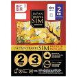 【あす楽対象】 IIJ 「BIC SIM JAPAN TRAVEL SIM/2GB」 Prepaid・Data only・SMS unavailable・Micro SIM IMB108