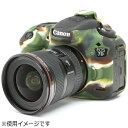 ジャパンホビーツール イージーカバー Canon EOS 7D Mark2 用(カモフラージュ)