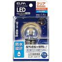 ELPA(エルパ) LED電球 「LEDエルパボールmini」(ミニボール電球形[G40形 防水仕様] 全光束55lm/クリア電球色相当 口金E26) LDG1CL-G-GWP256 LDG1CLGGWP256