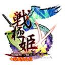 【送料無料】 システムソフトアルファー 戦極姫5 〜戦禍断つ覇王の系譜〜 豪華限定版【PS4ゲームソフト】