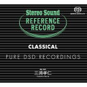 STEREOSOUND SSRR3 Pure DSD RECORDINGS/クラシック篇(SACD)