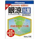 【第2類医薬品】 新眼涼抗菌(10mL)〔目薬〕久光製薬 Hisamitsu
