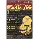 ミオD100α(50mlx2本)  〔栄養ドリンク〕KOWA 興和