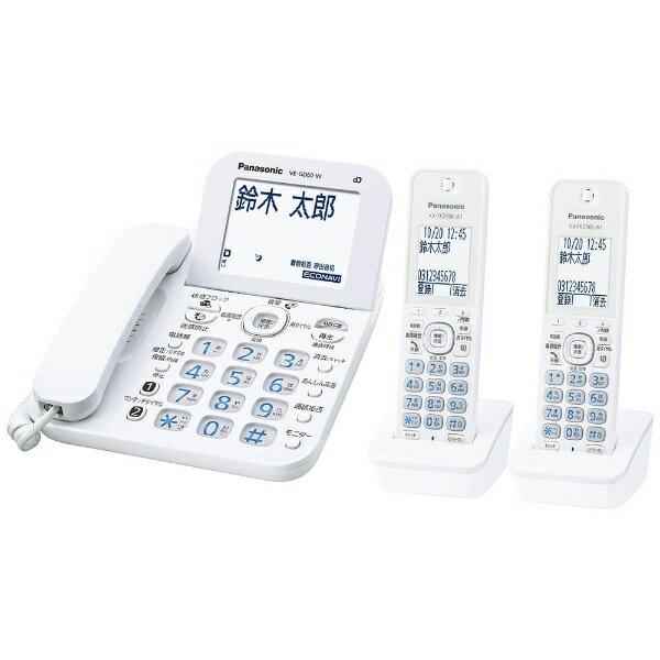 【送料無料】 パナソニック 【子機2台】デジタルフルコードレス留守番電話機 「RU・RU・RU(ル・ル・ル)」 VE-GD60DW-W(ホワイト)
