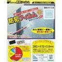 光 防犯フィルム 透明用2p W390×H470 BGF4739 (1パック2枚)