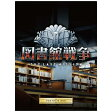 【送料無料】 角川映画 図書館戦争 THE LAST MISSION プレミアムBOX 【ブルーレイ ソフト+DVD】