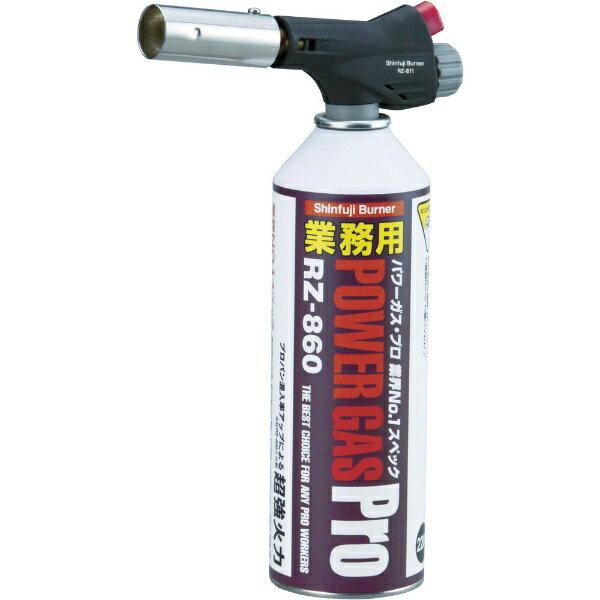 新富士バーナー 業務用パワートーチ RZ-811