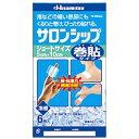 久光製薬 【第3類医薬品】 サロンシップ巻貼り指用 (6枚)
