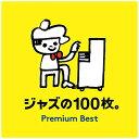 ユニバーサルミュージック (V.A.)/ジャズの100枚。プレミアム・ベスト 【CD】