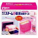 ピジョン pigeon 【ピジョン】 電子レンジスチーム&薬...