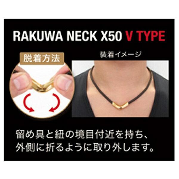 ファイテン RAKUWAネックX50 Vタイプ...の紹介画像2