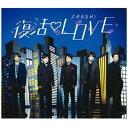 ソニーミュージックマーケティング 嵐/復活LOVE 通常盤 【CD】