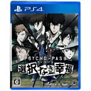 【送料無料】 5PB PSYCHO-PASS サイコパス 選択なき幸福 通常版【PS4ゲームソフト】