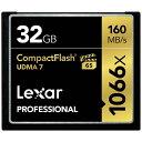 【あす楽対象】【送料無料】 レキサー 32GB Professional 1066倍速シリーズ CompactFlashカード LCF32GCRBJPR1066
