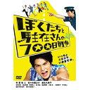 ギャガ ぼくたちと駐在さんの700日戦争 【DVD】 - 楽天ビック
