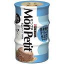 ネスレ日本 Nestle MonPetit(モンプチ)缶 テリーヌ仕立て なめらか白身魚 ツナ入り 3缶パック【rb_pcp】