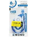 トンボ鉛筆 [修正テープ] MONO モノYX カートリッジ(テープ幅:6mm) CT-YR6