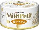 ネスレ日本 Nestle MonPetit(モンプチ)ゴールド缶 極上ささみ 70g【rb_pcp】