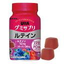 UHA味覚糖 【グミサプリ】ルテイン 30日(60粒)