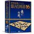 【送料無料】 シルバースタージャパン 〔Win版〕 世界最強銀星囲碁 16