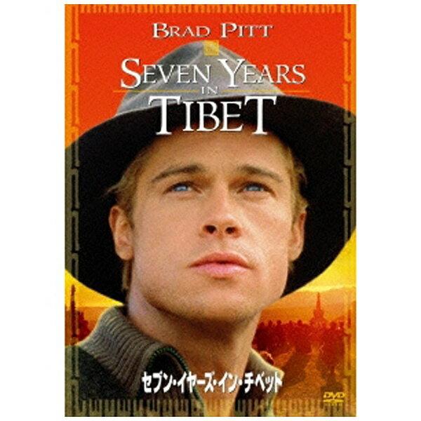 セブン・イヤーズ・イン・チベット[DVD]